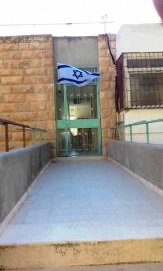 A brand new Israeli flag: Home Sweet Home way from Home! Shabbat Shalom!